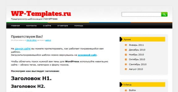 Шаблон Wordpress - Major Media