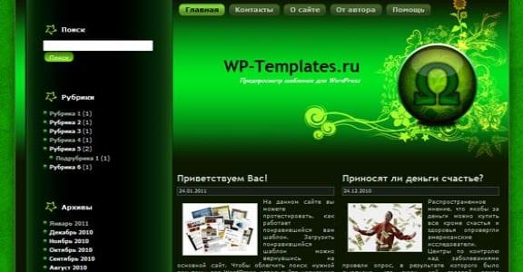 Шаблон Wordpress - Omega 2