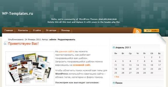 Шаблон Wordpress - Pixelate