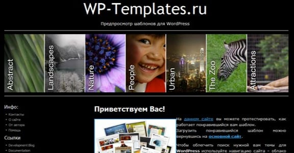 Шаблон Wordpress - Sliding Door