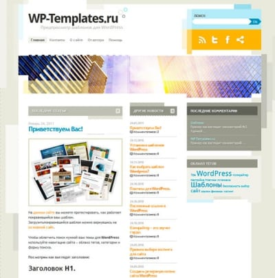 Шаблон WordPress - Splendio