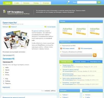 Шаблон WordPress - Vibrant