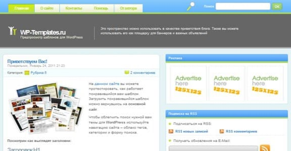 Шаблон Wordpress - Vibrant