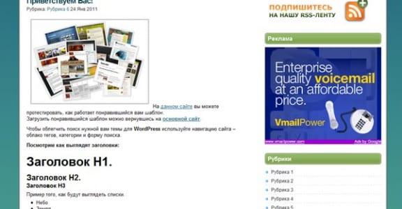 Шаблон Wordpress - Vistalicious