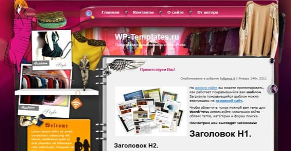 Шаблон Wordpress - A La Mode