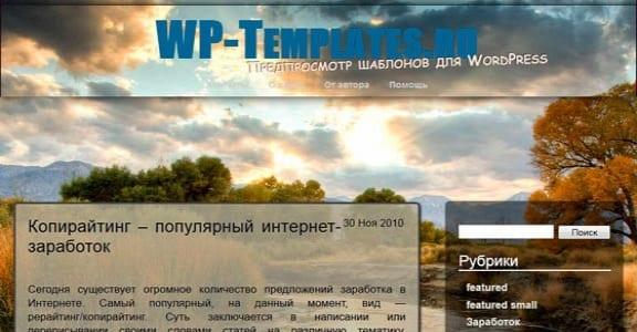 Шаблон Wordpress - Adventure