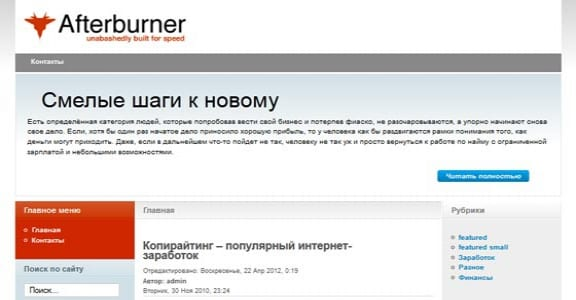 Шаблон Wordpress - Afterburner