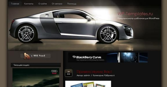 Шаблон Wordpress - AudiR8 Magazine