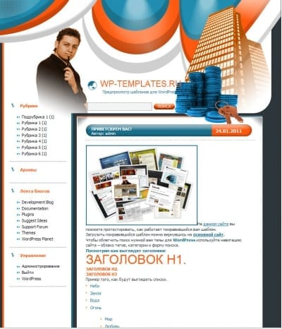 Шаблон WordPress - Бизнес-тема Business
