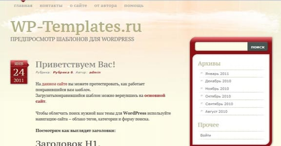 Шаблон Wordpress - Bloggable
