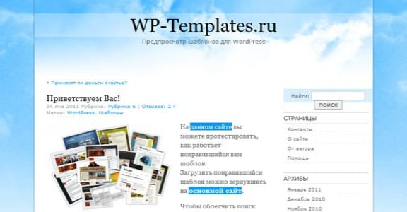 Шаблон Wordpress - BlueClouds