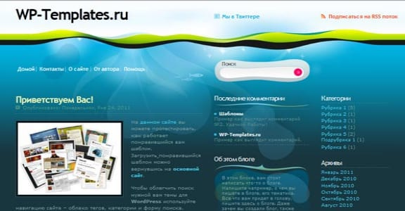 Шаблон Wordpress - Design Disease