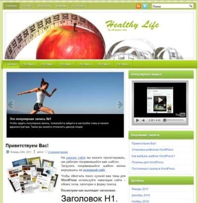 Шаблон WordPress - HealthyLife
