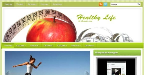 Шаблон Wordpress - HealthyLife