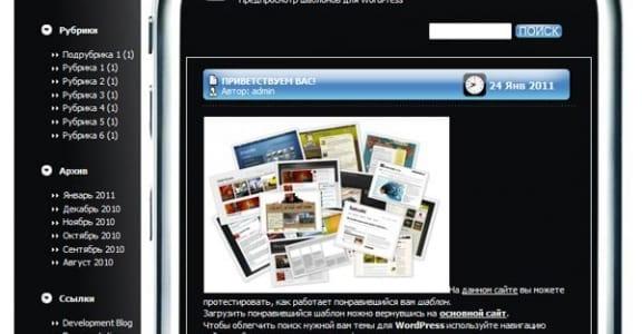 Шаблон Wordpress - iPhone Theme