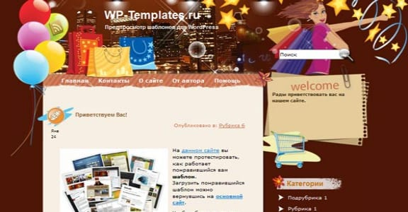 Шаблон Wordpress - It-is-Your-Money