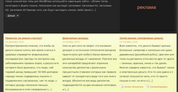 Шаблон Wordpress - Jello-Wala-Mello