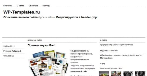 Шаблон Wordpress - Modern Clix