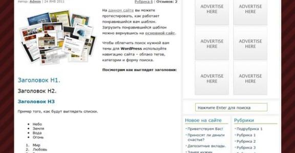 Шаблон Wordpress - PassionDuo Red