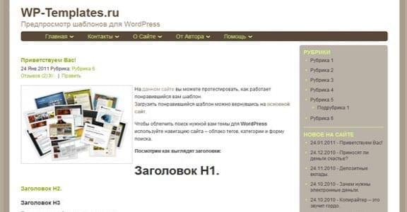Шаблон Wordpress - ReciPress