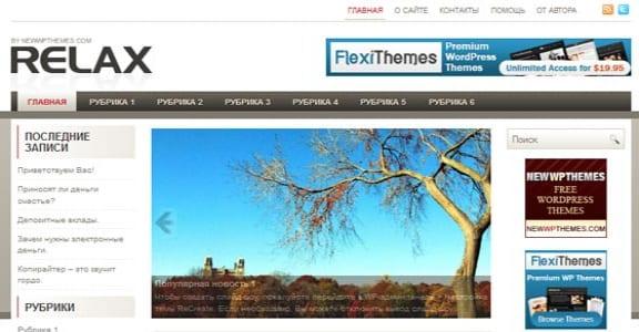 Шаблон Wordpress - Relax