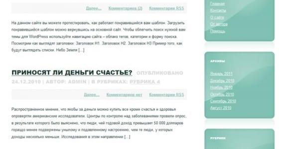 Шаблон Wordpress - Slashblog