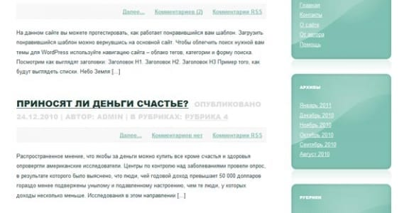 Шаблон Wordpress - Slashblog