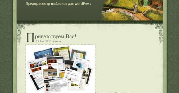 Шаблон Wordpress - The Hobbit