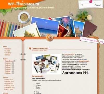 Шаблон WordPress - Travelling Logbook