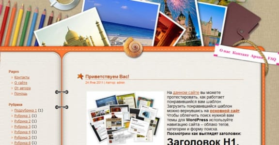 Шаблон Wordpress - Travelling Logbook