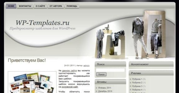 Шаблон Wordpress - Boutique