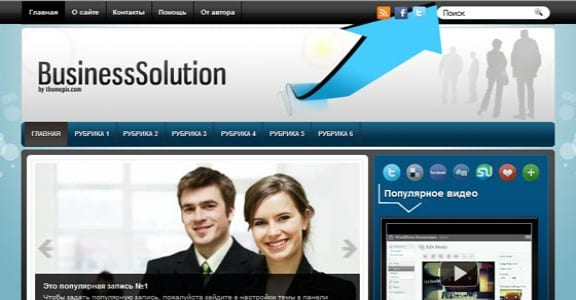 Шаблон Wordpress - BusinessSolution