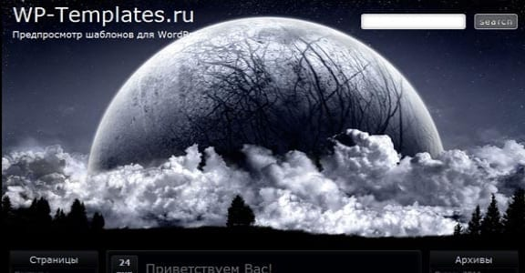 Шаблон Wordpress - Dark Planet