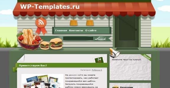 Шаблон Wordpress - Delicious Foods