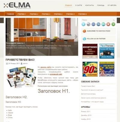 Шаблон WordPress - Elma