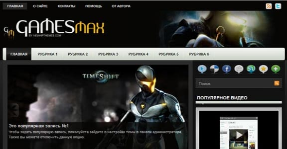 Шаблон Wordpress - GamesMax