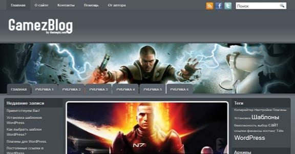 Шаблон Wordpress - GamezMag
