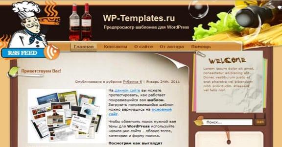 Шаблон Wordpress - Golden Match
