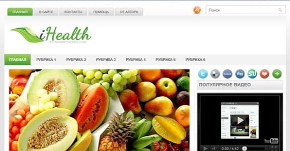 Шаблон Wordpress - iHealth
