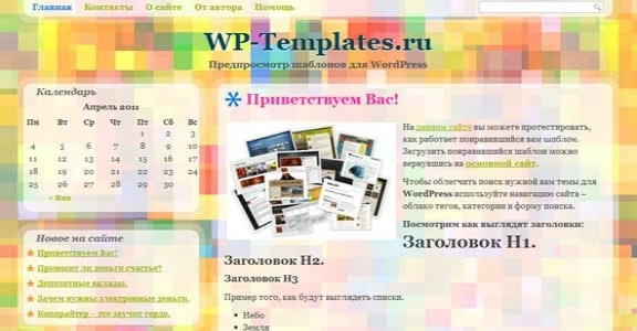 Шаблон Wordpress - Kaleidoscope Abstract