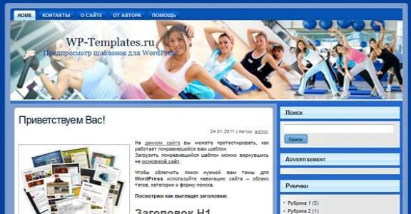 Шаблон Wordpress - Ladies Fitness