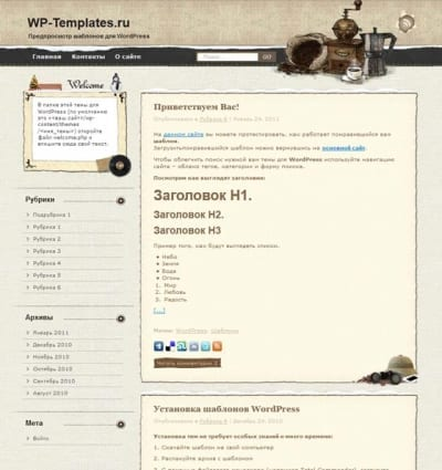 Шаблон WordPress - Loving Scent