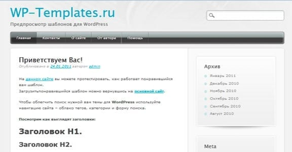 Шаблон Wordpress - Media Maven