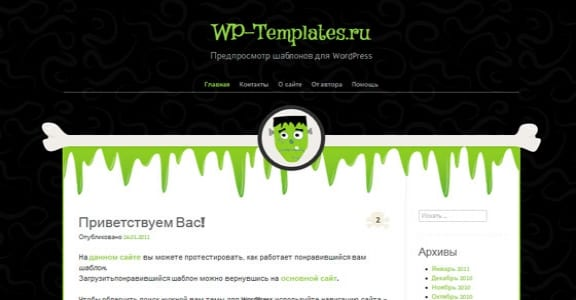 Шаблон Wordpress - Monster