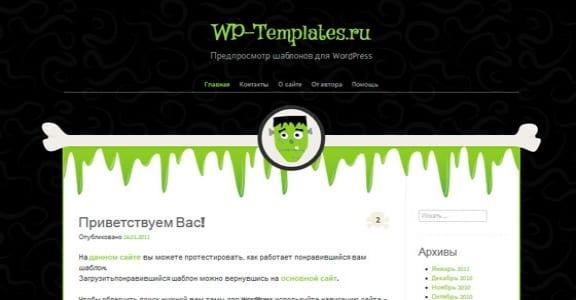 Шаблон Wordpress - Monster