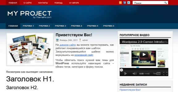 Шаблон Wordpress - My Project