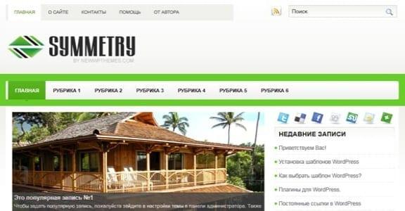 Шаблон Wordpress - Symmetry