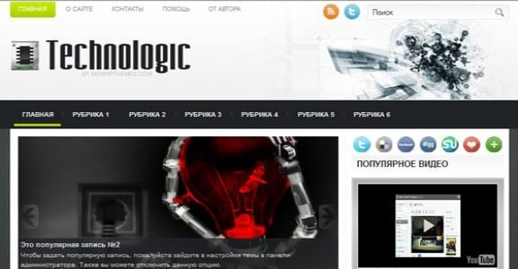 Шаблон Wordpress - Technologic