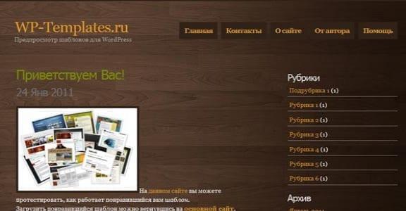 Шаблон Wordpress - WoodPress