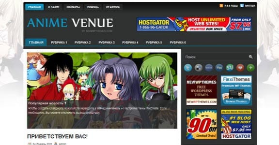 Шаблон Wordpress - Anime Venue